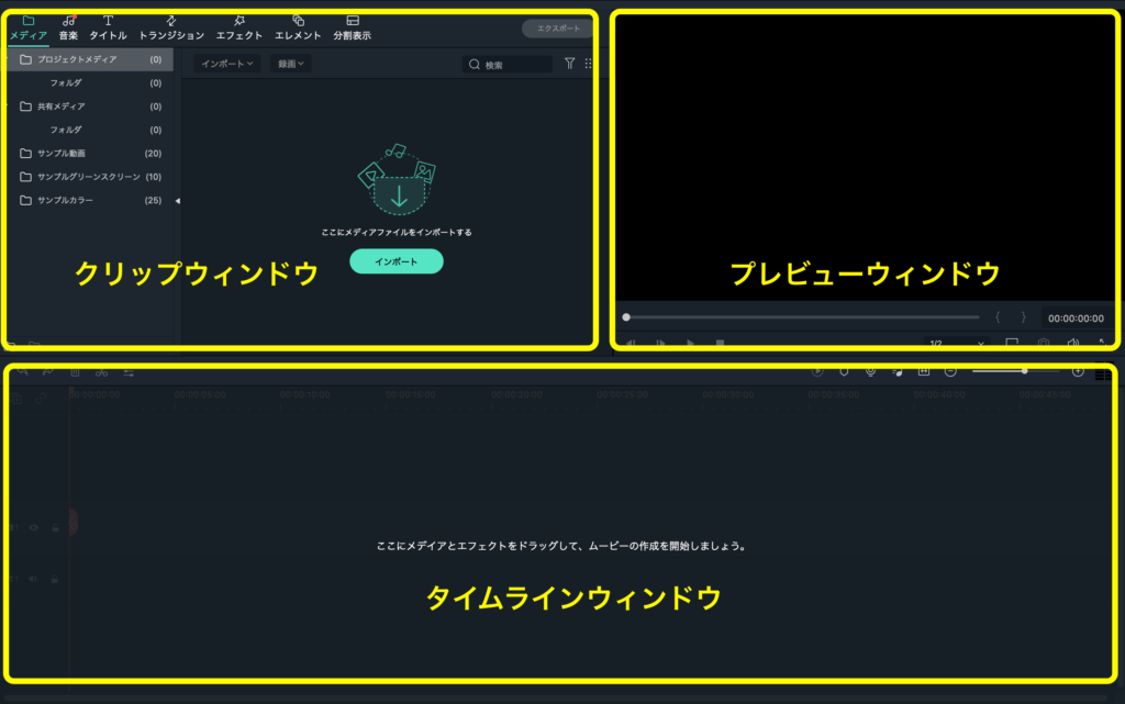 Filmoraのダッシュボード画面