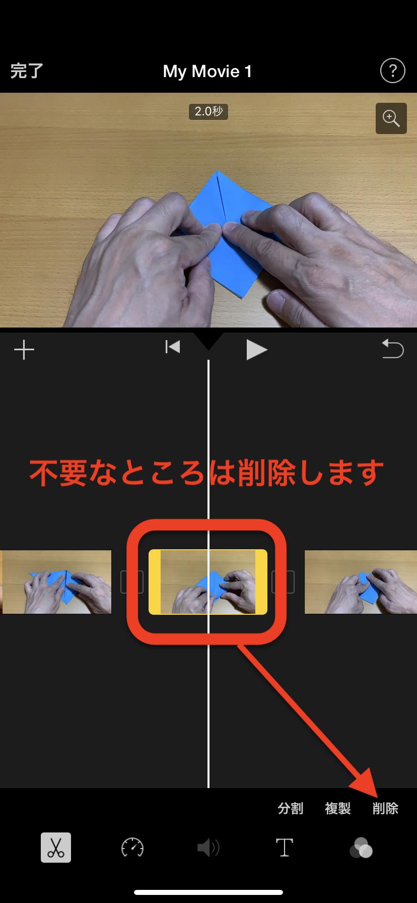 iMovieで不要な部分をカットする