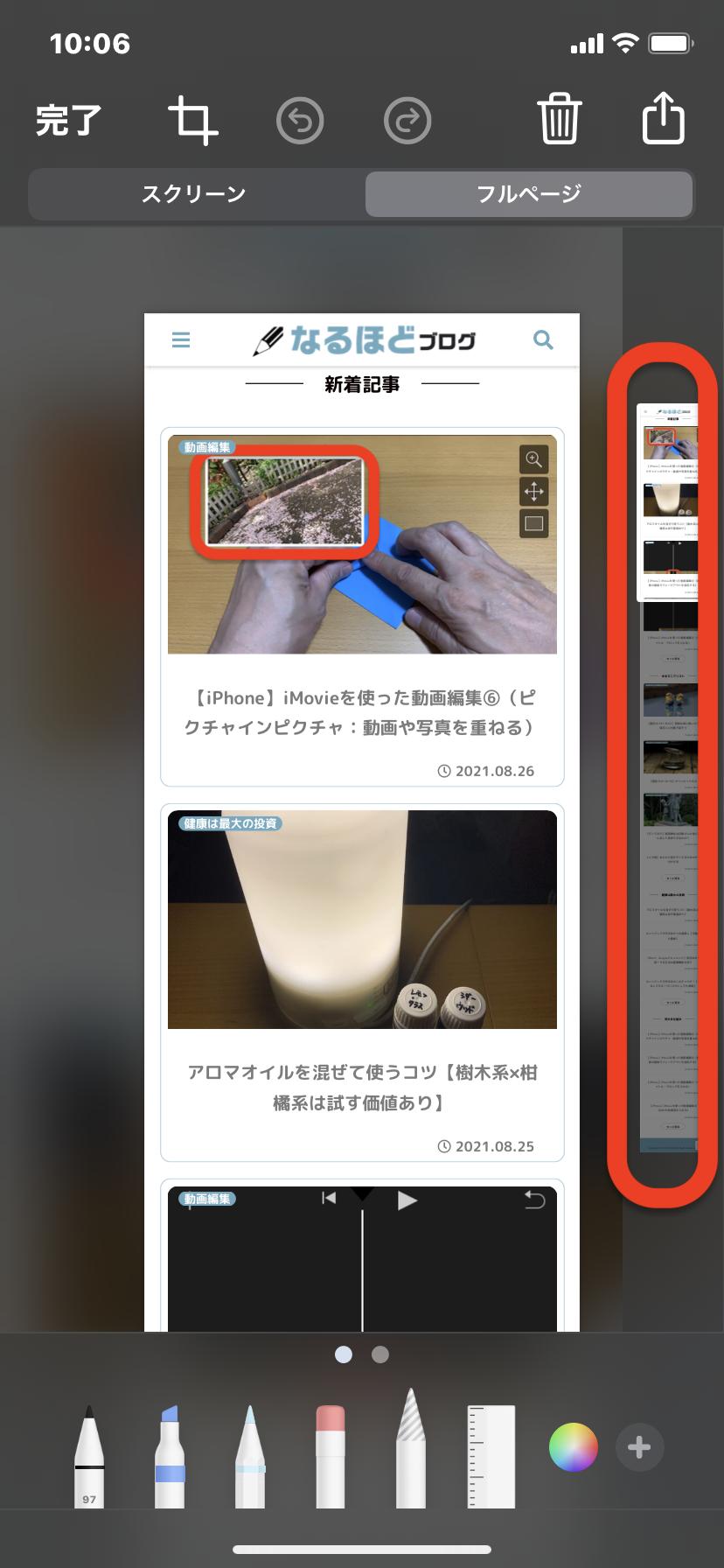 スマホの画面全体のスクリーンショット